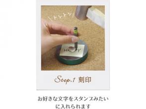 プランの魅力 Step.1:刻印 の画像