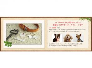 プランの魅力 ペットネームペンダント手作り体験 の画像