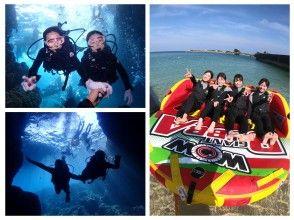 プランの魅力 沖縄2大人気アクティビティがセット の画像