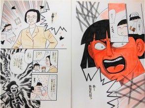 プランの魅力 講師・甲斐さゆみ氏の作品(原画) の画像