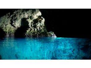 プランの魅力 神秘の青の洞窟 の画像