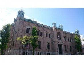 プランの魅力 Bank of Japan Former Otaru Branch Financial Museum の画像