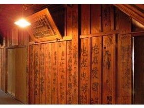 プランの魅力 楽屋(がくや)壁の落書き の画像