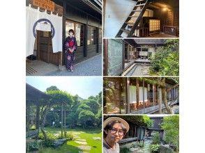 プランの魅力 Former Ozawa Family Residence の画像