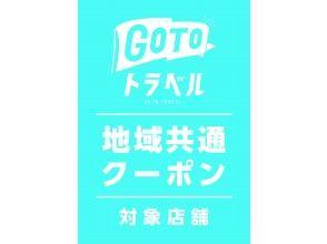 プランの魅力 GOTO Travel の画像