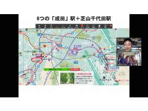 プランの魅力 成田空港までの道のりの楽しさもお伝えします! の画像