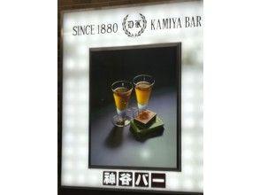 プランの魅力 Kamiya bar の画像