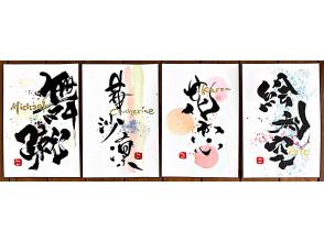 """プランの魅力 """"Let's write your name and your favorite words with brush character art"""" の画像"""