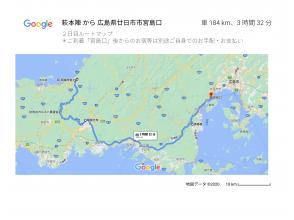 プランの魅力 2日目ルートマップ の画像