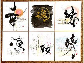 """プランの魅力 """"Today's one-character kanji"""" の画像"""