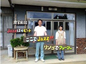 プランの魅力 Farmer's Inn Jazz is a 4-beat の画像