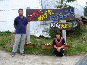 プランの魅力 Ohno Farm の画像
