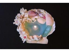 プランの魅力 完成した、世界でたった一つの「貝殻アートキャンドル」 の画像
