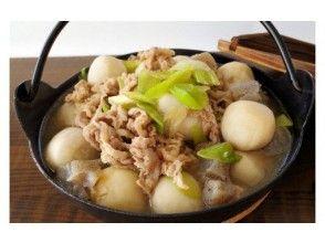プランの魅力 山形名物芋煮 の画像