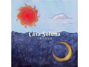プランの魅力 ヨガの講師は、福山市と神石高原町のヨガ・整体サロン「Casa Soluna 太陽と月の家」の橘高賀代先生です。 の画像