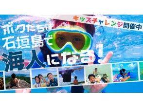 プランの魅力 幻の島では、お子様向けにキッズミッションチャレンジを開催中!ミッションクリアでプレゼントGETしよう♪ の画像