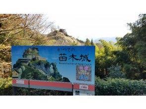プランの魅力 苗木城跡② の画像