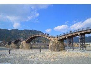 プランの魅力 Kintaikyo Bridge の画像