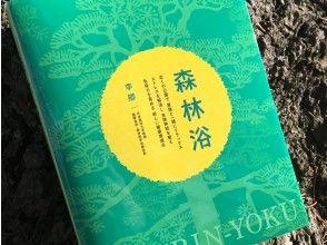 プランの魅力 【書籍セット】視聴+書籍『森林浴』 の画像