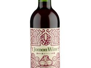 プランの魅力 Jomon wine の画像