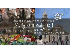 プランの魅力 【第1回】海峡の町メッシーナと活気あふれるシチリアの市場 の画像