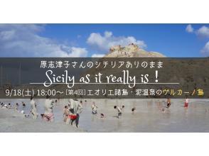 プランの魅力 【第4回】エオリエ諸島・泥温泉のヴルカーノ島 の画像