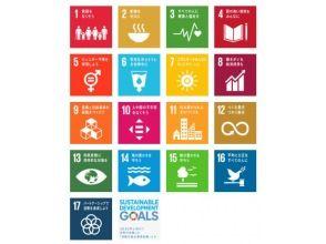 プランの魅力 SDGsエスディージーズ の画像