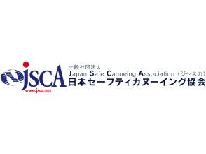 プランの魅力 JSCA公認スクール の画像