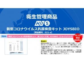 プランの魅力 新型コロナウイルス抗原検査キット JOYSBIO の画像