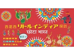 プランの魅力 【第1回】西葛西「リトルインディア」探訪!魅惑のインド菜食料理 の画像