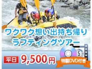 【群馬/水上】爽快!激流川下り ラフティング半日ツアー!DVD付きプランあります☆の魅力の説明画像