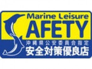 プランの魅力 沖縄県公安委員会指定安全対策優良店  の画像