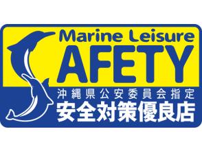 """プランの魅力 """"Safety measures excellent store"""" designated by the Public Safety Commission の画像"""