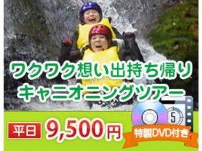 【群馬/水上】未経験、初心者歓迎 キャニオニング半日ツアー!DVD付きプランあります☆の魅力の説明画像