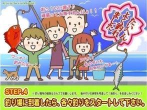 STEP.4【いざ実釣!海釣りを楽しもう♪】