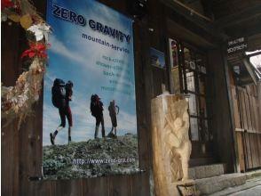 Zero Gravity Shiga Office Meeting