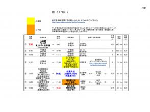 <初日往路>小倉駅【北口】7:30発 *1時間程度であれば前後可能そうですので事前にお申し付け下さい。