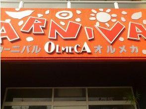 集合(OLMECA)