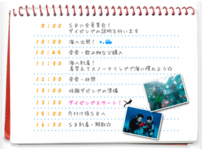 Daily Schedule of Experience Diving