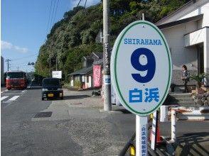【集合場所①】白浜中央海岸エリア バス停白浜9
