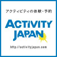 セガサミーグループが提供する国内アウトドアレジャー体験-お得予約サイト アクティビティジャパン