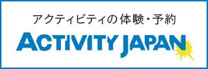 体験・レジャーの予約サイトのアクティビティジャパン