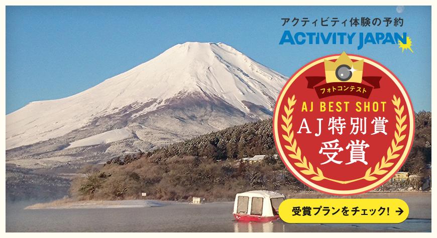 日本国内アクティビティ体験予約サイトのアクティビティジャパン