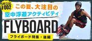 20140704_flyboard_report02