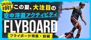 20140704_flyboard_report