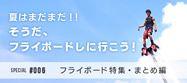 20140813_flyboard