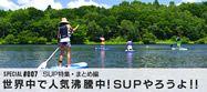 20140825_standuppaddleboard