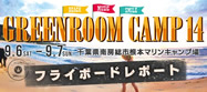 20140912_greenroom-camp14