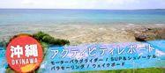 20140926_okinawa-activity
