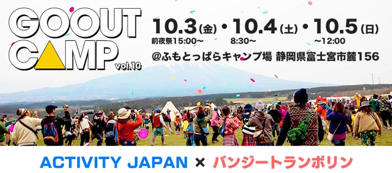 GOOUT CAMP vol.10